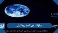 عبارات عن القمر والليل قصيرة 2021