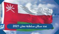 عدد سكان سلطنة عمان 2021