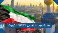 عطلة عيد الاضحى 2021 الكويت ، تاريخ اول ايام عيد الأضحى 2021 الكويت