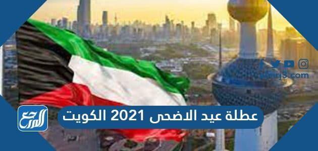 عطلة عيد الاضحى 2021 الكويت