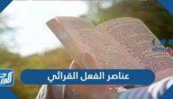 عناصر الفعل القرائي ومستويات القراءة ومهاراتها
