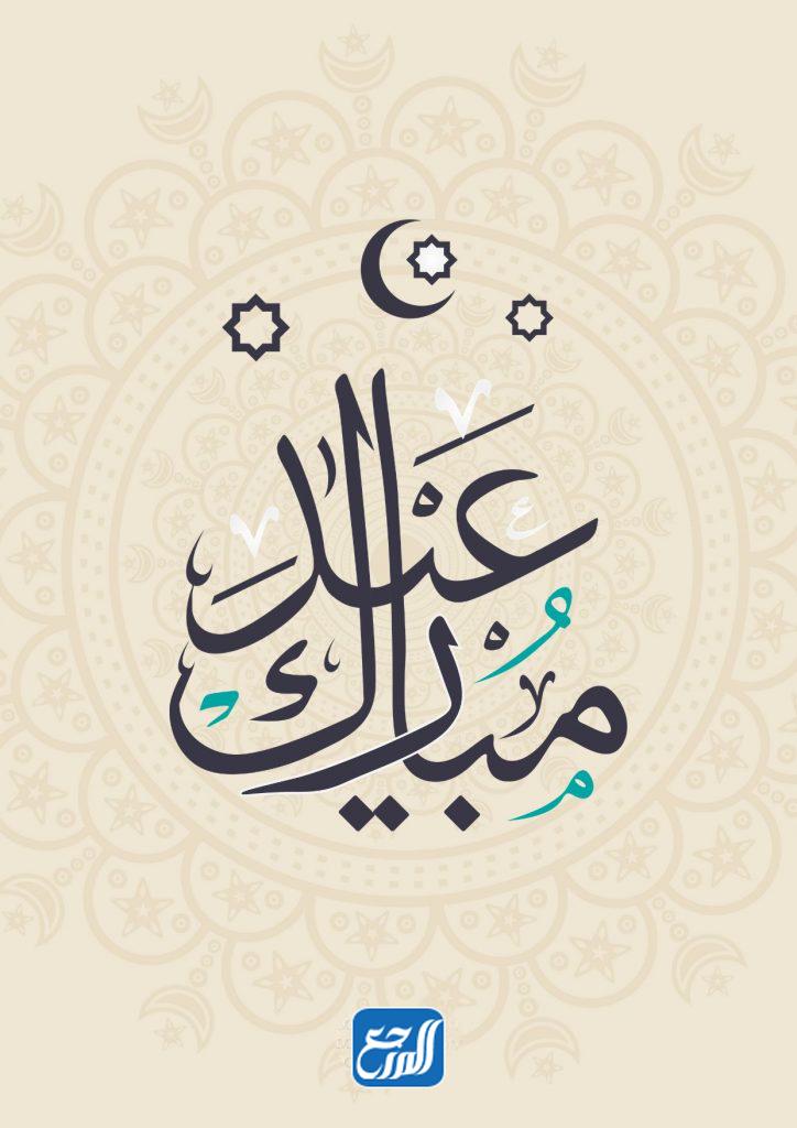 عيدكم مبارك مزخرفة مكتوبة