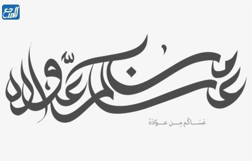 عيدكم مبارك وعساكم من عواده مزخرفة