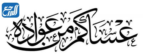 عيدكم مبارك وعساكم من عوادهمزخرفه