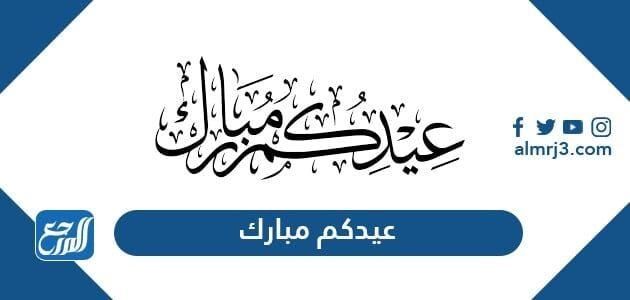 عيدكم مبارك 2021 أجمل كلمات وعبارات وصور تهنئة عيد الاضحى 1442