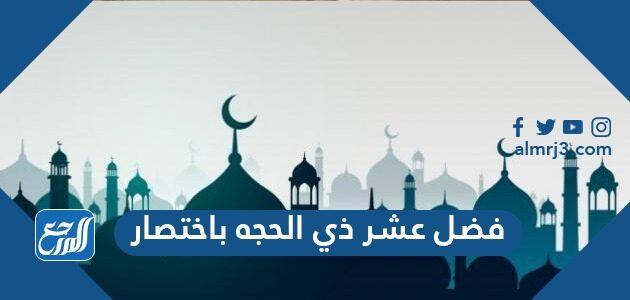 فضل عشر ذي الحجه باختصار