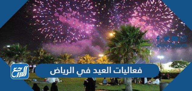 فعاليات العيد في الرياض 2021 - 1442 ، أماكن ومواعيد احتفالات عيد الأضحى