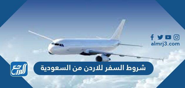 شروط السفر للاردن من السعودية