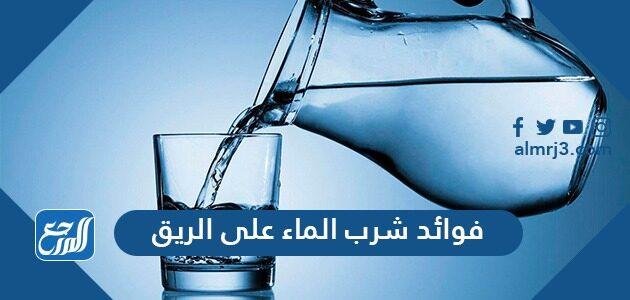 فوائد شرب الماء على الريق