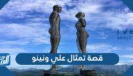 قصة تمثال علي ونينو