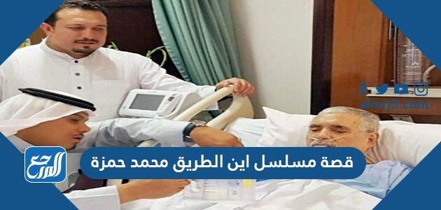 قصة مسلسل اين الطريق محمد حمزة