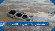 قصة مقتل عائلة في الطائف قيا