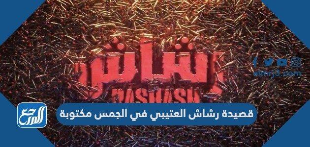 قصيدة رشاش العتيبي في الجمس مكتوبة