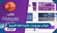 قوالب بوربوينت جاهزة للغة العربية 2021 للاطفال والطلاب والمعلمين