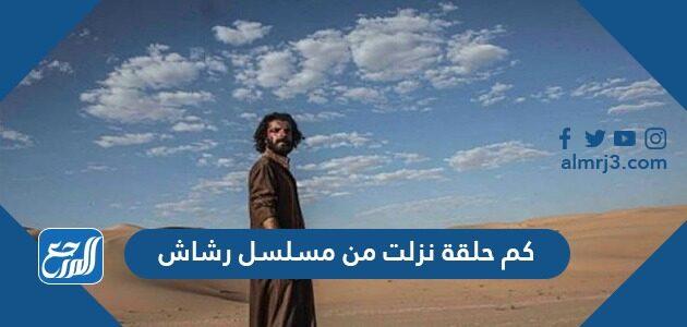 كم حلقة نزلت من مسلسل رشاش