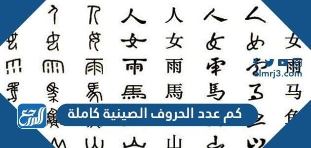 كم عدد الحروف الصينية كاملة