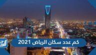 كم عدد سكان الرياض 2021