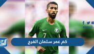 كم عمر سلمان الفرج
