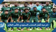 كم مرة تأهل المنتخب السعودي لكأس العالم