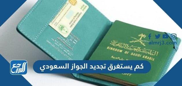 كم يستغرق تجديد جواز السفر السعودي