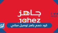 كود خصم جاهز توصيل مجاني jahez Coupons 2021