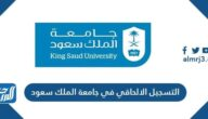 كيفية التسجيل الالحاقي في جامعة الملك سعود 1443