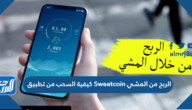 كيفية السحب من تطبيق Sweatcoin الربح من المشي