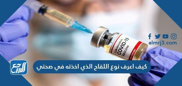 كيف أعرف نوع اللقاح الذي أخذته من صحتي