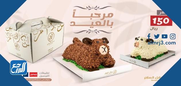 كيكة خروف العيد سنابل السلام
