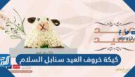 كيكة خروف العيد سنابل السلام ، طريقة الحجز والطلب 2021