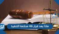 ماذا بعد قرار 46 محكمة التنفيذ