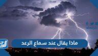 ماذا يقال عند سماع الرعد ورؤية البرق والمطر