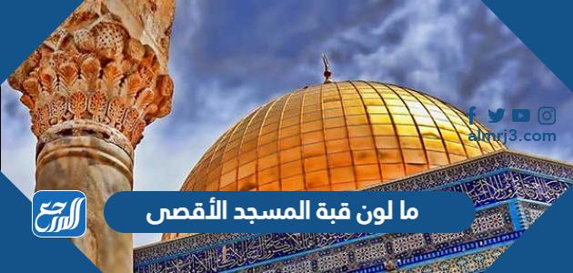 ما لون قبة المسجد الأقصى