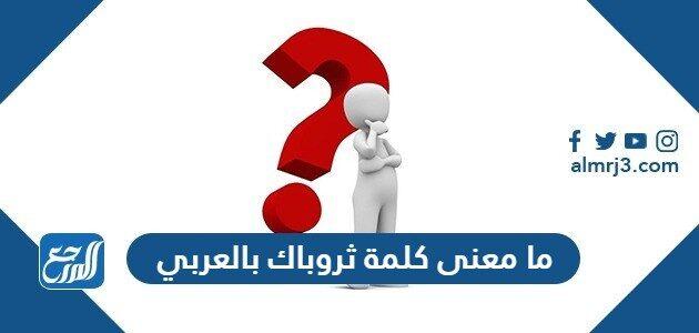 ما معنى كلمة ثروباك بالعربي