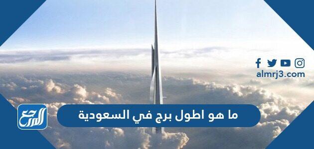 ما هو اطول برج في السعودية