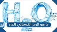 ما هو الرمز الكيميائي للماء وما خصائصه الكيميائية وما مكوناته