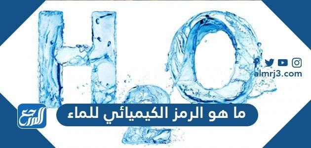 ما هو الرمز الكيميائي للماء