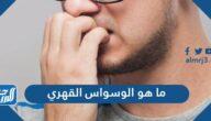 ما هو الوسواس القهري وما اسبابه واعراضه وطرق تشخيصه وعلاجه