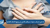 اسباب حدوث سرطان الثدي من وجهة النظر العلمية
