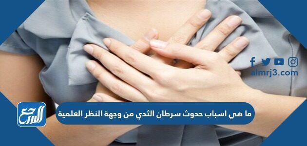 ما هي اسباب حدوث سرطان الثدي من وجهة النظر العلمية