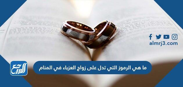 ما هي الرموز التي تدل على زواج العزباء في المنام
