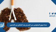 ما هي مدة خروج النيكوتين من الجسم بعد الاقلاع عن التدخين