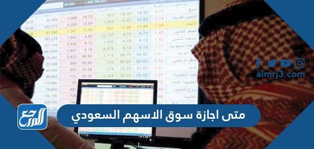 متى اجازة سوق الاسهم السعودي 20211442