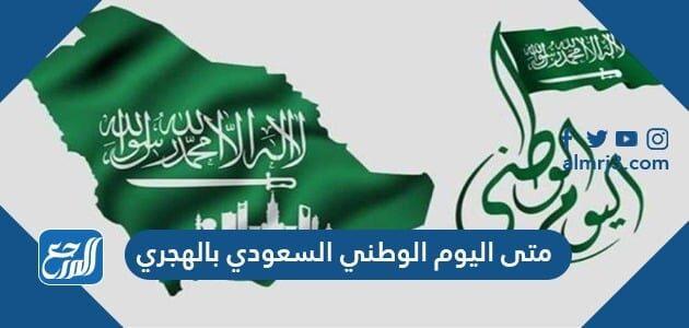 متى اليوم الوطني السعودي بالهجري 1443