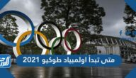 متى تبدأ اولمبياد طوكيو 2021