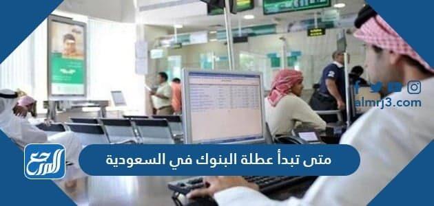 متى تبدأ عطلة البنوك في السعودية 2021-1442