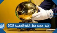 متى موعد حفل الكرة الذهبية 2021
