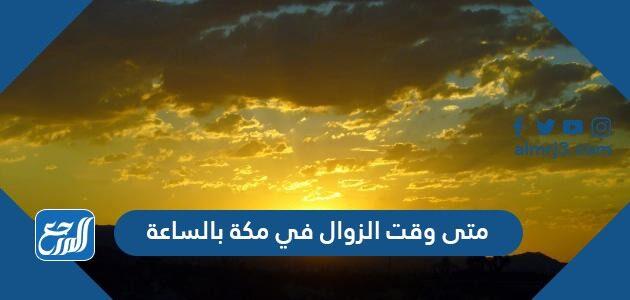 متى وقت الزوال في مكة بالساعة