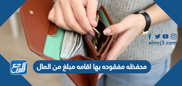 اذا وجدت محفظه مفقوده بها اقامه مبلغ من المال ماذا ستفعل؟