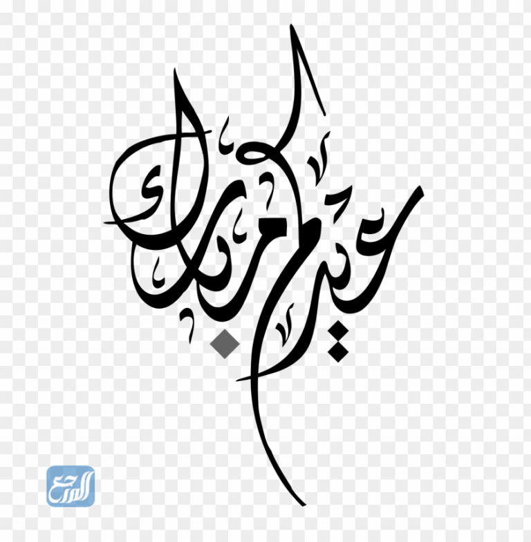 مخطوطة عيدكم مبارك جديدة 2021
